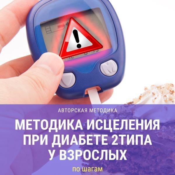Лечение диабета 2 типа без лекарств