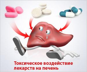 Токсическое поражение печени или главная причина печеночной недостаточности в 21 веке